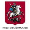 При поддержке правительства Москвы